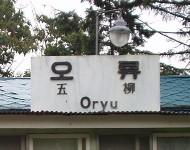 全羅線五柳駅の駅名表示・10.10更新