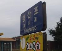 湖南線旧栄山浦駅構内にて・2004年撮影