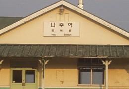 湖南線・旧羅州駅舎