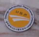 光州地下鉄のチケット